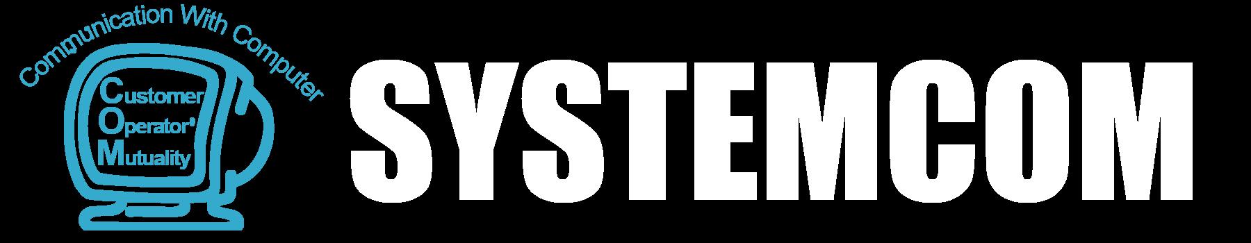 株式会社システムコム